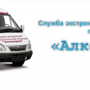 """Служба экстренной наркологической помощи при алкоголизме """"Алконорма"""""""