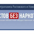 Реабилитационный центр «Ростов без наркотиков»