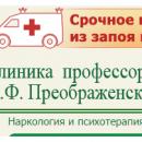 Медицинский центр «Клиника Профессора Ф. Ф. Преображенского»