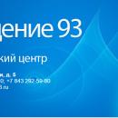 """Медицинский центр """"Возрождение 93"""""""