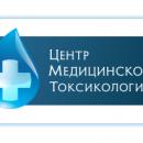 Центр Медицинской Токсикологии