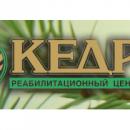 """Реабилитационный наркологический центр """"Кедр"""""""