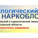Наркологический центр НАРКОБЛОК