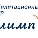 "Реабилитационный центр ""Олимп"""