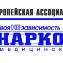 """Медицинский центр """"Наркомед"""""""