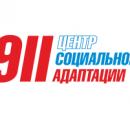 Реабилитационный центр 911