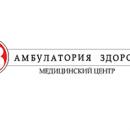 """Медицинский центр """"Амбулатория здоровья"""""""
